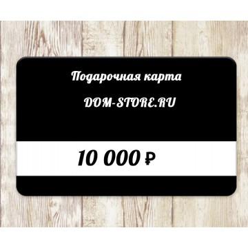 Виртуальная подарочная карта DOM-STORE 10000 руб