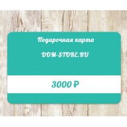 Виртуальная подарочная карта DOM-STORE 3000 руб