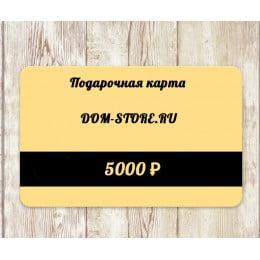 Виртуальная подарочная карта DOM-STORE 5000 руб