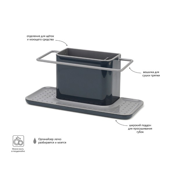 Органайзер для раковины Caddy™ большой серый