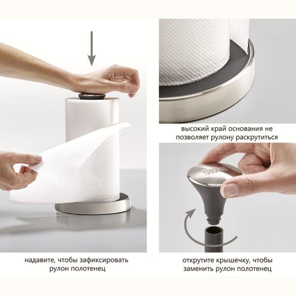 Держатель для бумажных полотенец Push&Tear