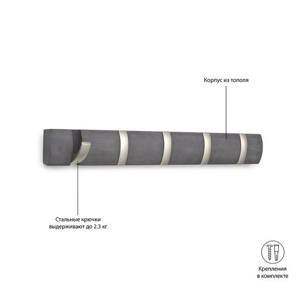 Настенная вешалка Flip 5 крючков дерево/никель