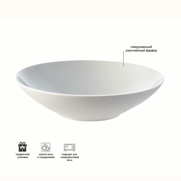 Набор из 4 глубоких тарелок LSA Dine D24 см