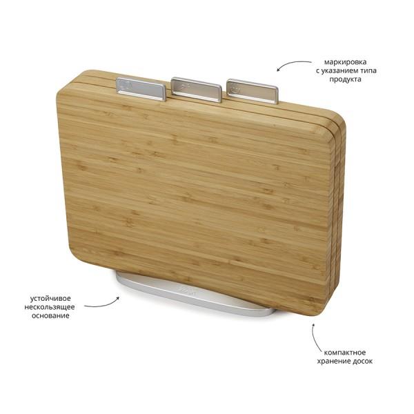 Комплект из 3-х разделочных досок Index™ Bamboo