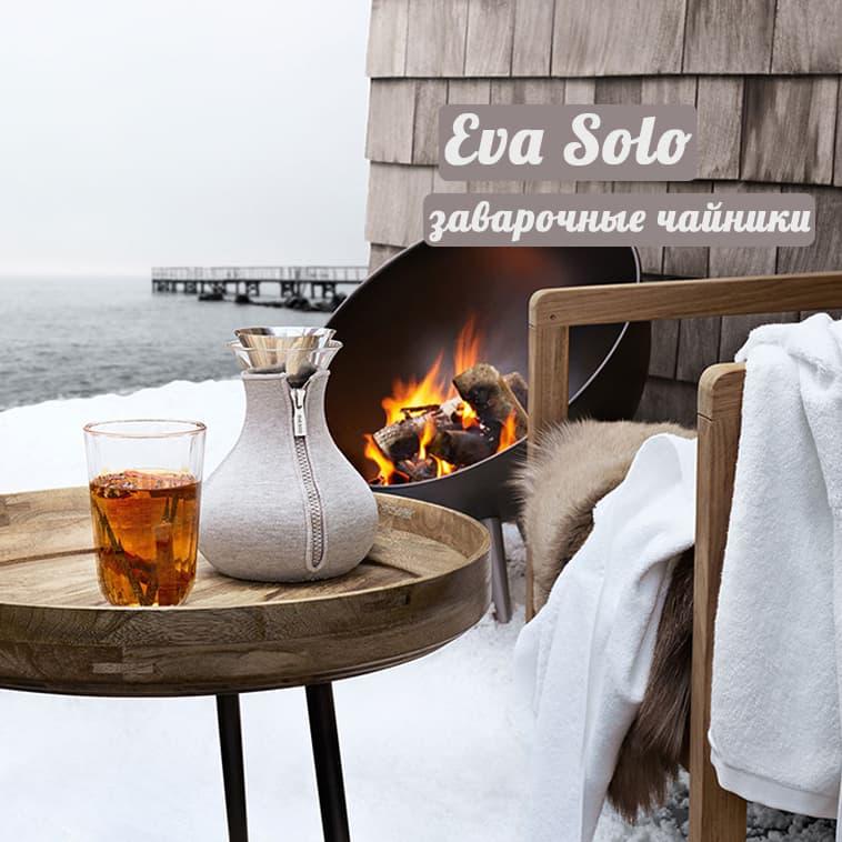Чайники Eva Solo купить в интернет-магазине DOM-STORE