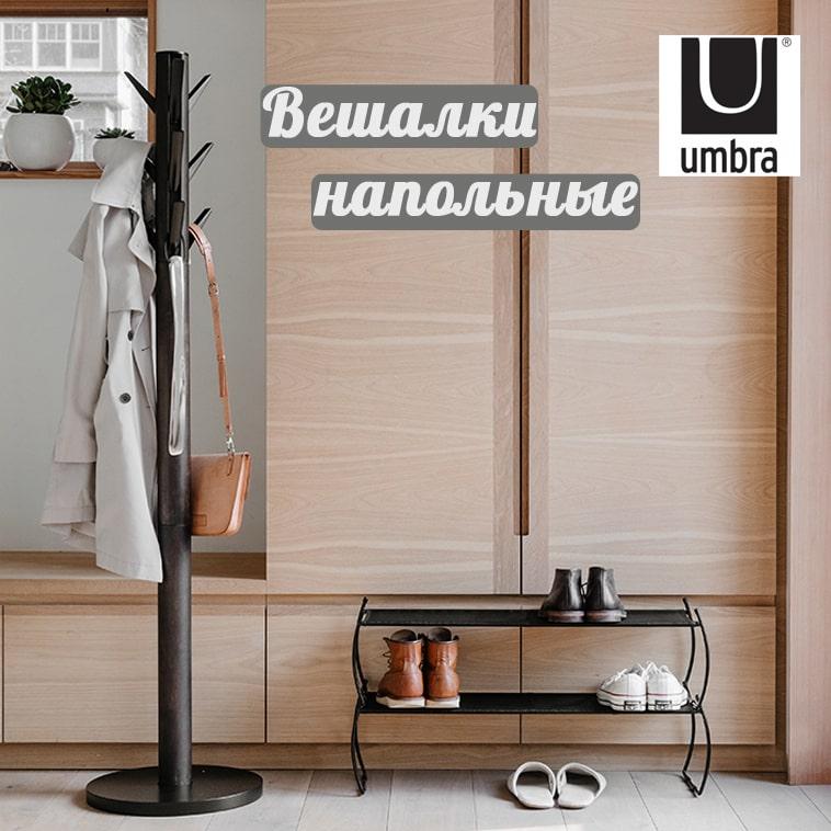 Umbra товары для дома купить в Москве - DOM-STORE