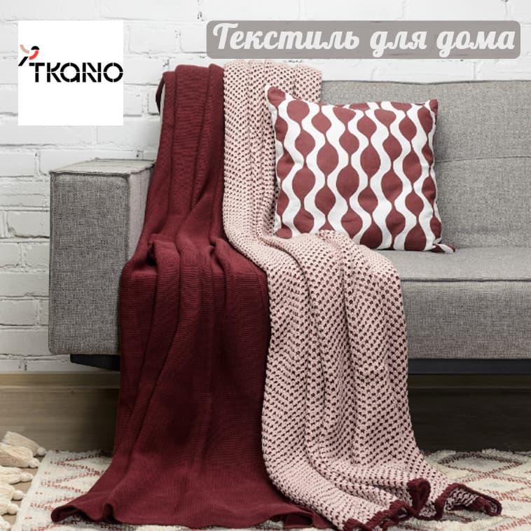 Купить текстиль для дома в интернет-магазине DOM-STORE Tkano