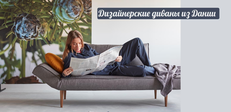 Дизайнерские диваны купить в интернет-магазине Москвы - DOM-STORE